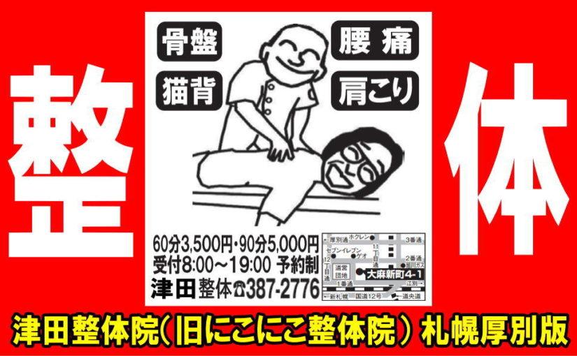 津田整体院(旧にこにこ整体院)札幌厚別の腰痛骨盤矯正