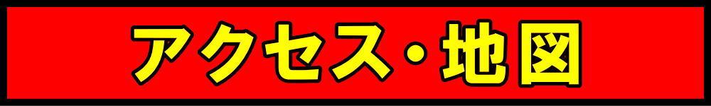 江別札幌厚別の津田整体院アクセス地図画像