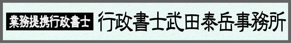 行政書士武田泰岳事務所バナー画像