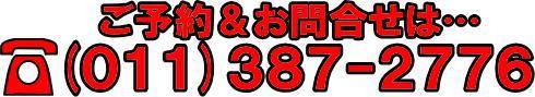 札幌厚別江別の津田整体院電話番号画像