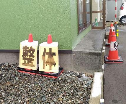 札幌厚別江別にこにこ整体院の看板