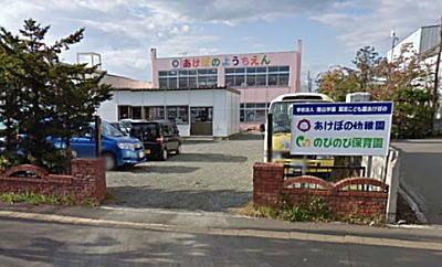 江別市2番通11丁目あけぼの幼稚園さんの画像