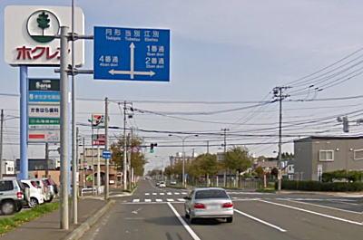 江別市3番通(厚別通り)11丁目ホクレンショップ大麻店前の画像
