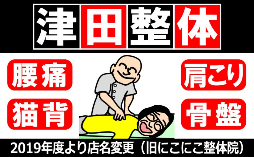 津田整体院札幌厚別版(旧にこにこ整体院)