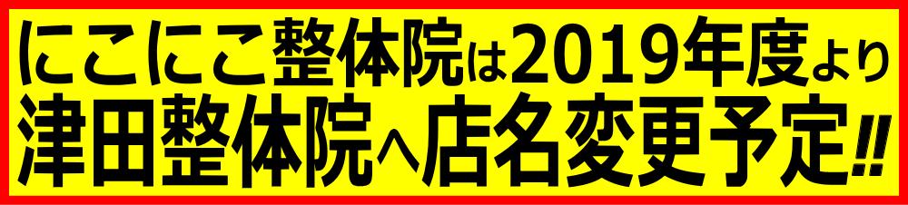 津田整体院への店名変更告知