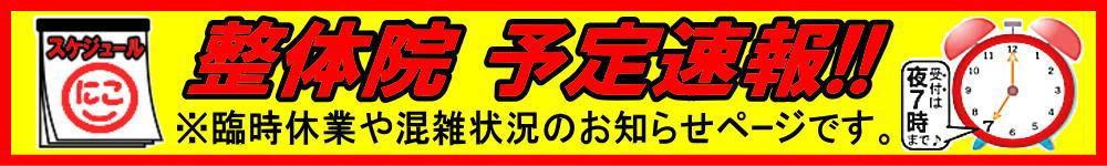 札幌厚別江別の整体院予定速報