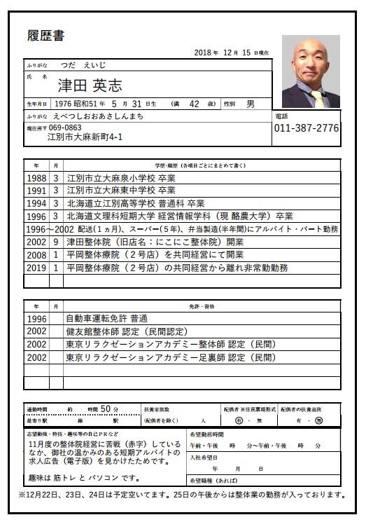 札幌厚別江別の津田整体院(旧にこにこ整体院)骨盤矯正腰痛肩こりの履歴書画像