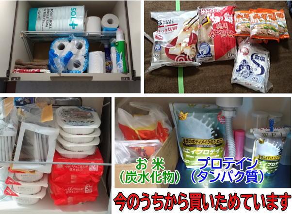 札幌厚別江別の整体院ブログ画像・非常食