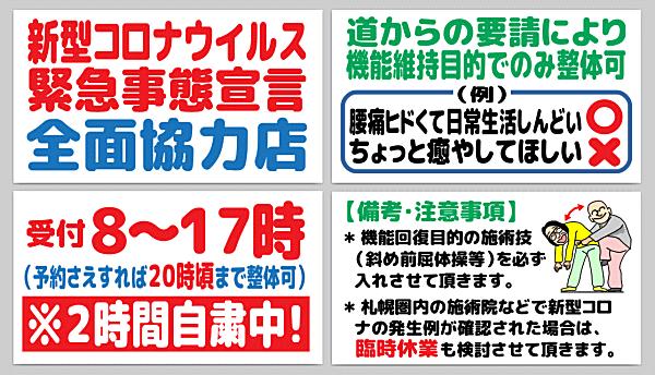 札幌厚別江別の整体院の新型コロナウイルスに伴う自粛概要
