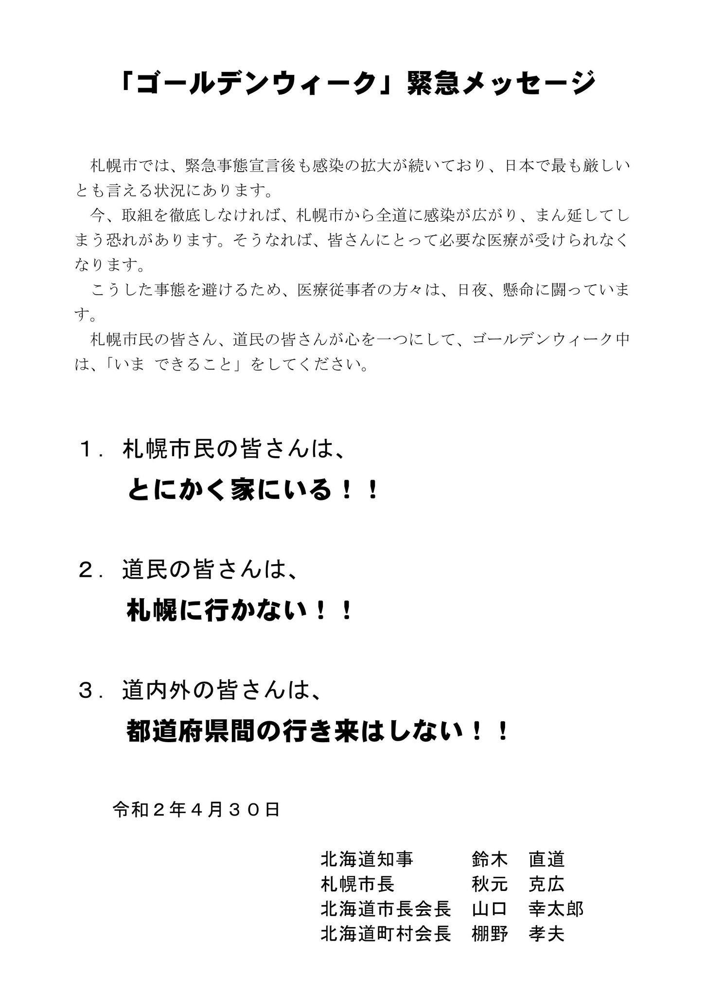 北海道知事による怒りの強い緊急メッセージ