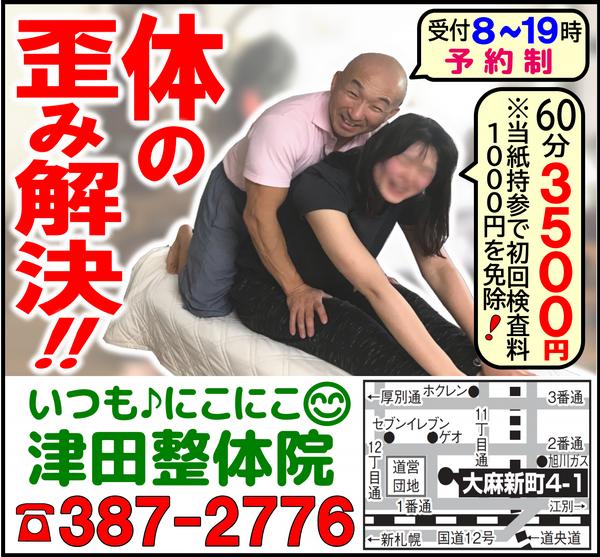 札幌市厚別区江別市にこにこ津田整体院広告