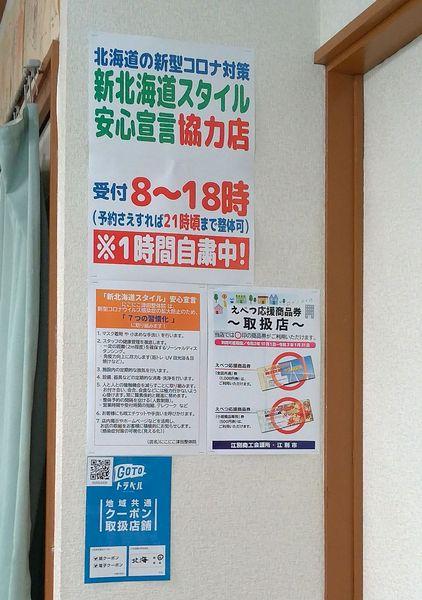 GoToトラベル・えべつ応援商品券取扱店舗