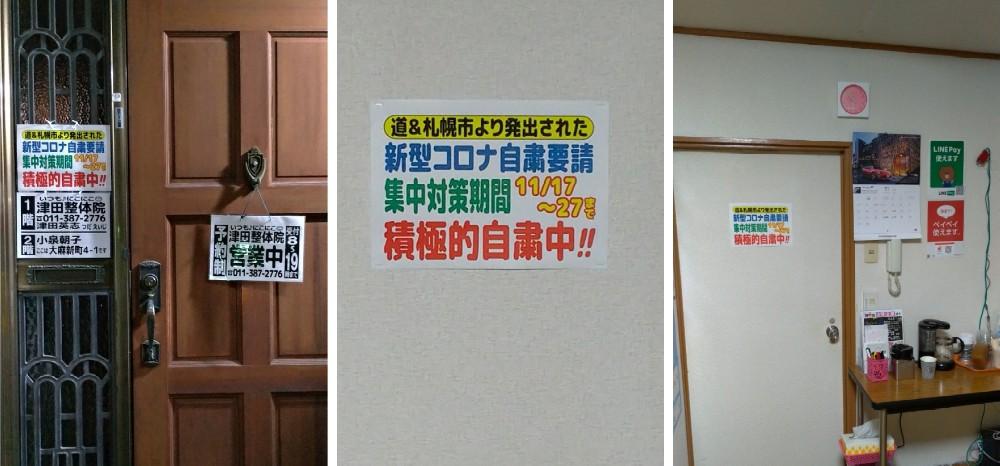 北海道の新型コロナ自粛要請「集中対策期間」を告知した整体院内の写真