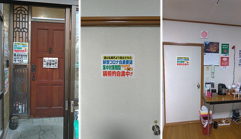 北海道の集中対策期間延長