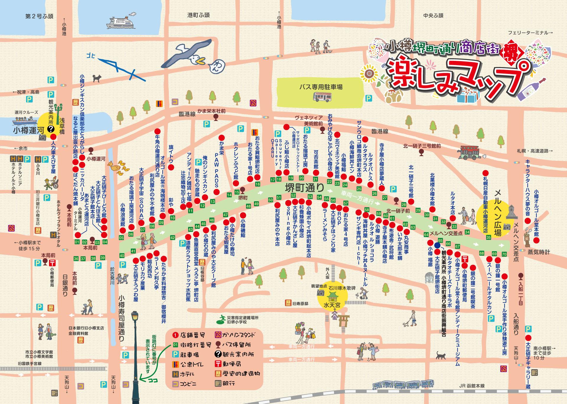 小樽堺町通り商店街ガイドマップ