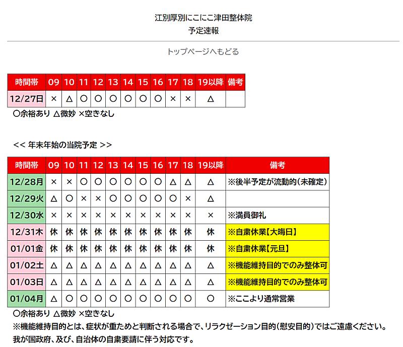 札幌厚別江別にこにこ整体院の年末年始予定速報