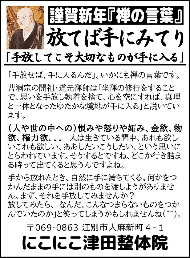 札幌厚別江別にこにこ津田整体院の年賀状