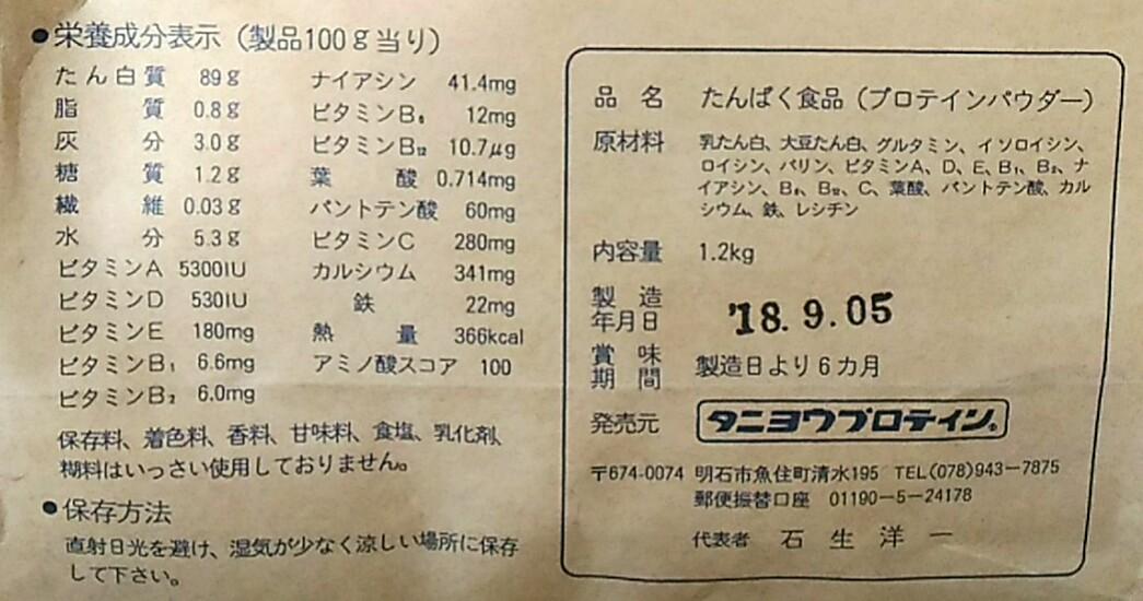 タニヨウプロテインのホエイプロテイン1.2kgの成分表