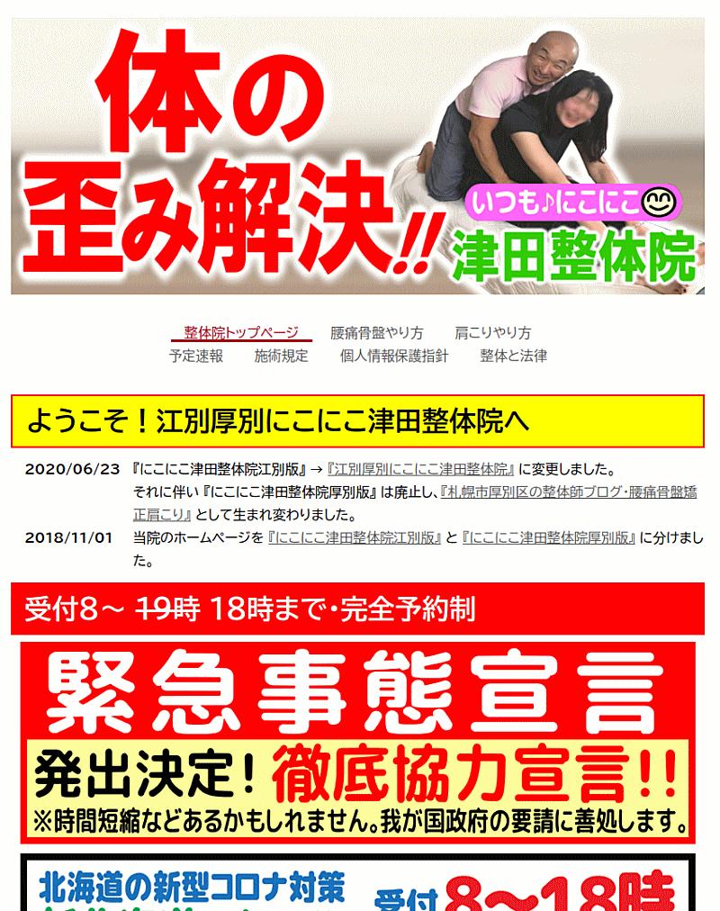 札幌厚別江別にこにこ津田整体院の緊急事態宣言告知のホームページ画面の証拠画像