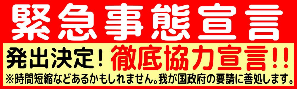 札幌厚別江別にこにこ津田整体院の緊急事態宣言告知画像