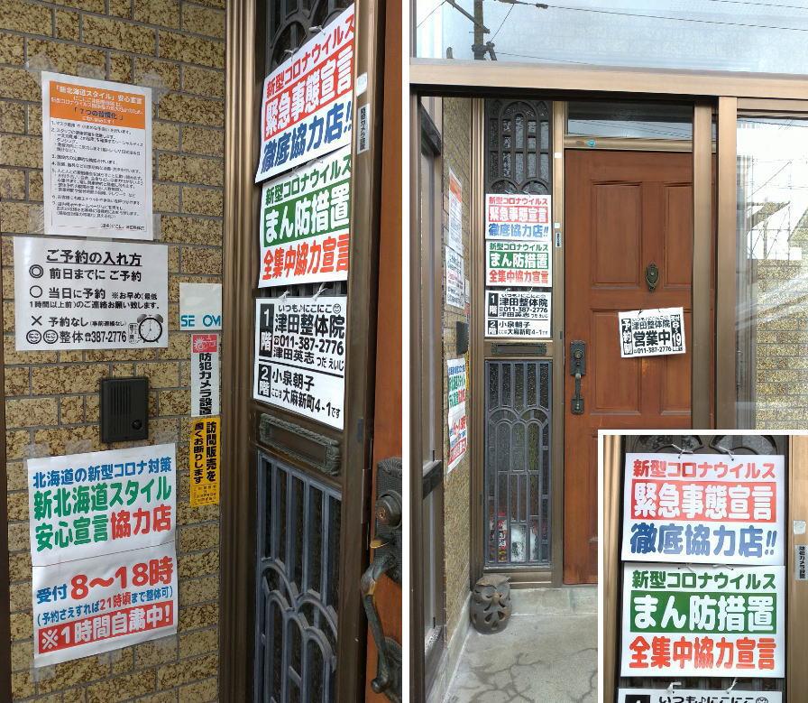 札幌厚別江別にこにこ津田整体院 玄関前の緊急事態宣言を知らせる掲示物