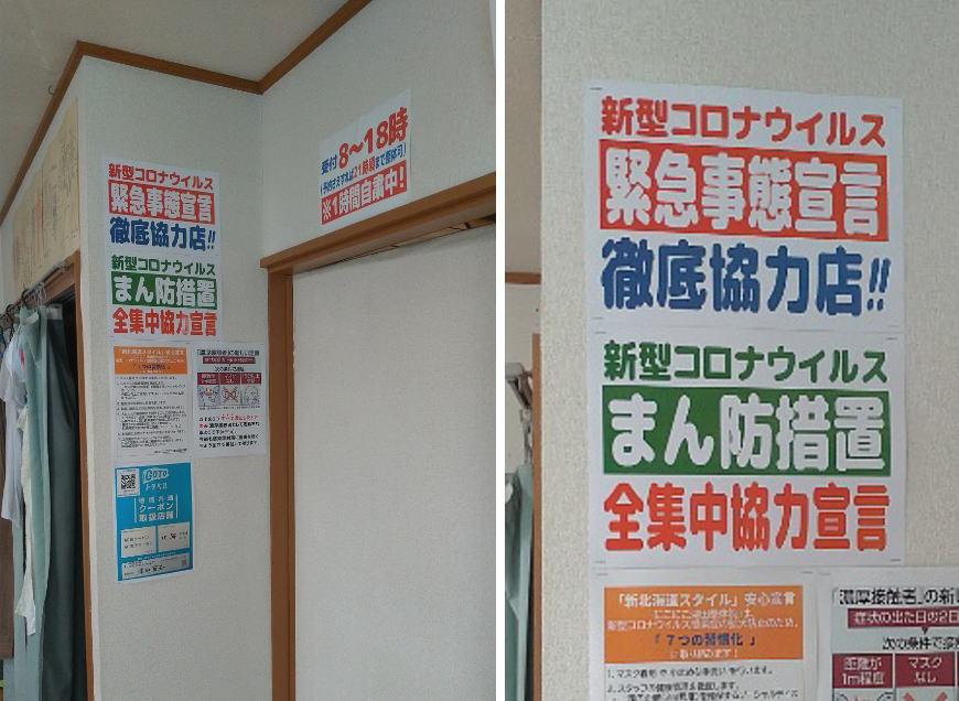 札幌厚別江別にこにこ津田整体院 整体室の緊急事態宣言を知らせる掲示物