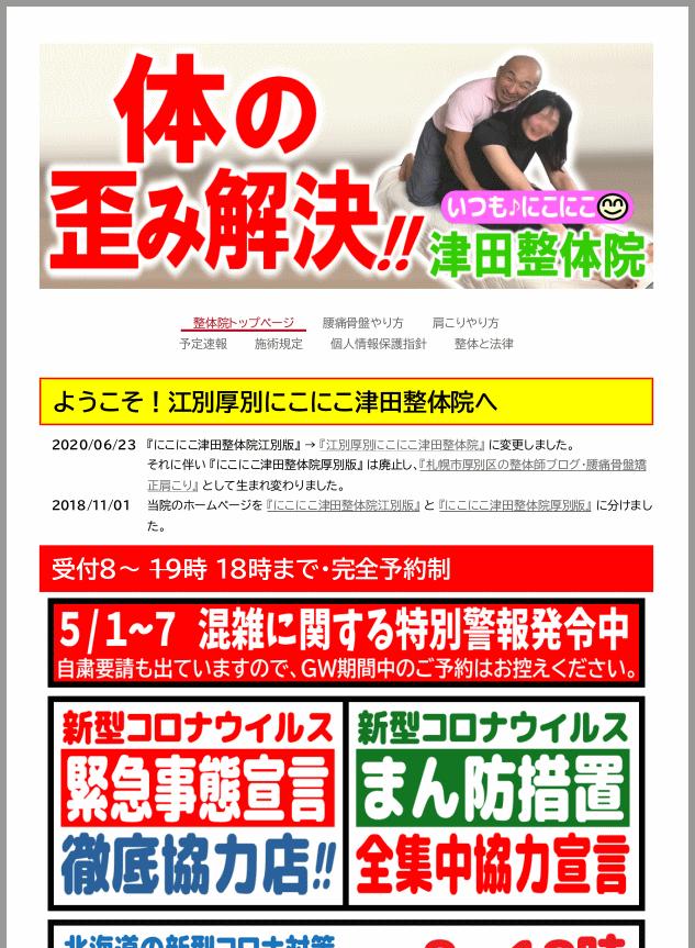 札幌厚別江別にこにこ津田整体院トップページの混雑に関する特別警報発令中の告知