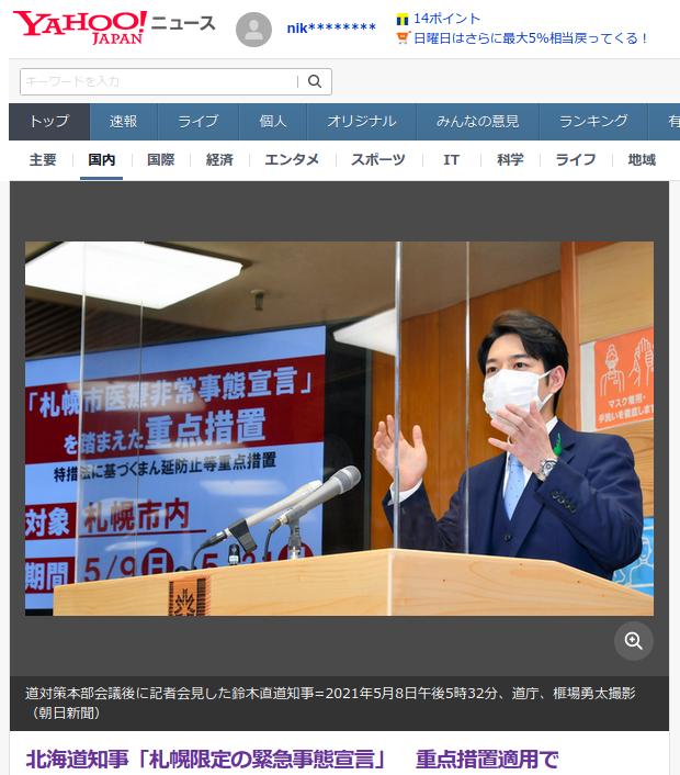 『まん延防止等重点措置(まん防)』について会見する鈴木直道北海道知事