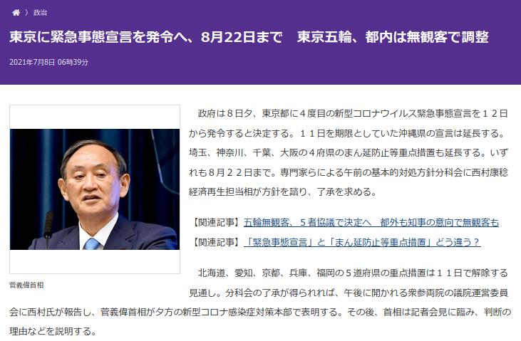 東京4度目の緊急事態宣言